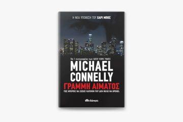 Γραμμή αίματος - Μάικλ Κόνελι