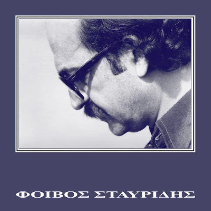 Κυπριακή Ποίηση