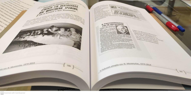 «Η Πολιτική Ιστορία του Νομού Μεσσηνίας, 1974-2014»