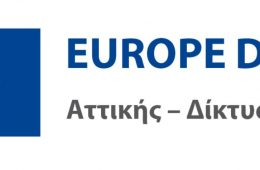 «Συνδιαμορφώνοντας το Μέλλον της Ευρώπης: Ευκαιρίες & Προκλήσεις»