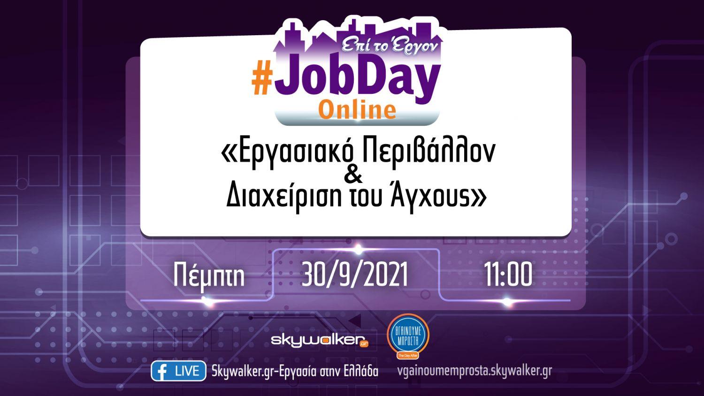 Online #JobDay «Εργασιακό περιβάλλον και διαχείριση του άγχους»